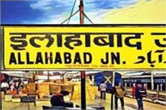 allahabad railway stations and prayagraj ghat renamed