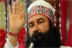 shiromani committee s protest against ram rahim