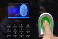 due to this biometric will not be present in himachal