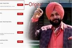 fake channel started in the name of navjot sidhu