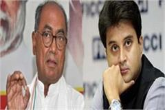 digvijay accuses scindia of serious charges