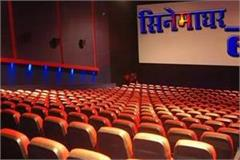 order to close all cinema halls gyms by 31 march in 11 districts of up