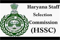 corona virus haryana staff selection commission cancel two written examination