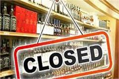 liquor shops will remain closed in mp from today