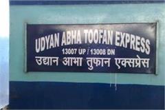 udyan abha toofan express via bathinda train canceled till 4 april