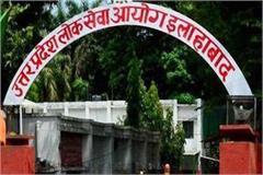 block education officer recruitment exam postponed