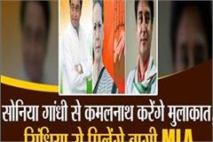 kamal nath meet sonia gandhi delhi congress rebel mla meet scindia