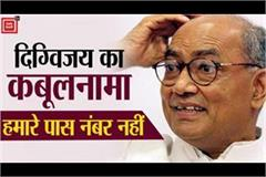 digvijay singh s confession before majority test not our number