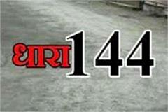 corona alert in singrauli section 144 implemented
