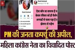 women s congress leader s controversial post fb pm appeal janata curfew