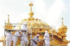 gold washing started in shri harimandir sahib