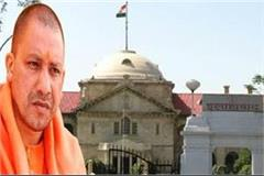 up government has not removed the posters yet the high court