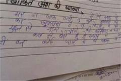 such was the condition of the up board exam s answer sheet someone