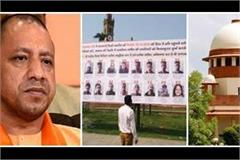 poster controversy up government challenges the high court s decision