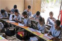 ignoring the government school after a lot of struggle