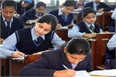 instructions issued for first to eighth grade examinations teachers
