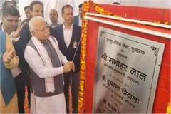 cm khattar hands over crores to the people of karnal