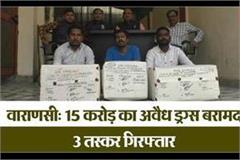 success of dri s varanasi team 3 smugglers arrested with 15 million