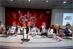sp s national executive meeting begins