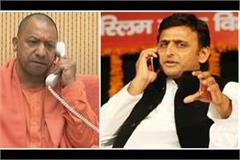 cm yogi angry over showing black flag to pm modi talks to akhilesh over phone