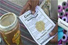 bahraich retired army claimed corona virus will be cured by churan