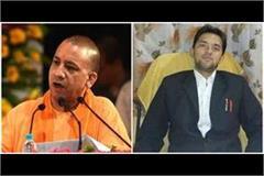 advocate abdul hannan accused of calling cm yogi a terrorist