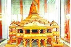 ram temple land worship will be announced after march 25