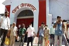 jail administration alert regarding corona 65 prisoners released on parole