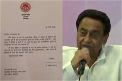 cm kamal nath resigns to governor