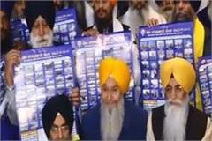 jathedar released nanakshahi calendar