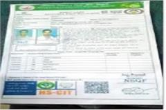 school operator tore a student s admit card dispute over exam center