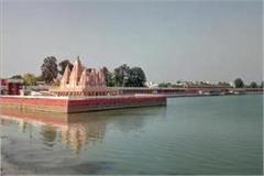 brahmasarovar seal of kurukshetrabrahmasarovar seal of kurukshetra
