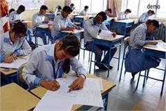 10th and 12th examinations postponed due to corona virus