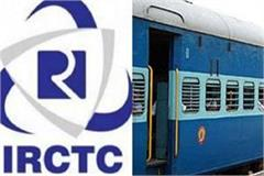 irctc took this important decision in view of corona virus