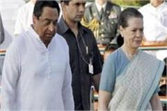 cm kamal nath met congress president sonia gandhi