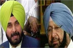 captain amarendra again spoke on navjot sidhu