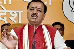 kamal will not blossom in mp now keshav maurya