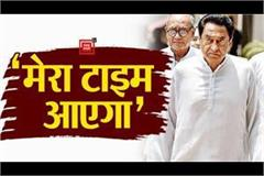 why did kamal nath say today will come tomorrow also