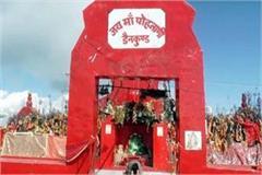 pohlani mata temple in chamba