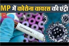 suspected student of corona virus returned to indore from italy