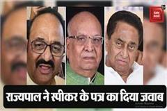political stir in mp governor replied to the letter of assembly speaker