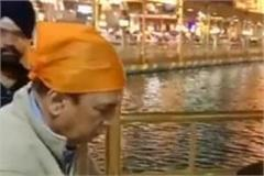gavaskar bowed down in sri harmandir sahib
