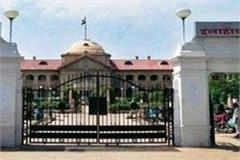allahabad high court closed till 28 march due to corona
