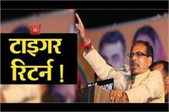 shivraj will be the next cm of madhya pradesh can take oath this evening