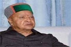 general budget of the state disappointing virbhadrasingh