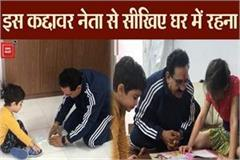 learn to stay at home from this powerful bjp leader