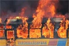 just after seeing that the bus got burnt the big accident averted