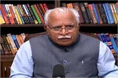 haryana chief minister manohar lal called all party meeting