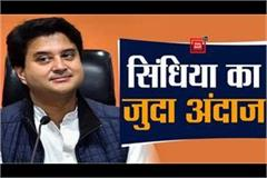jyotiraditya scindia s style changed with changing party