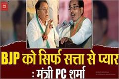 min pc sharma s big statement we accept dec sc bjp only loves power